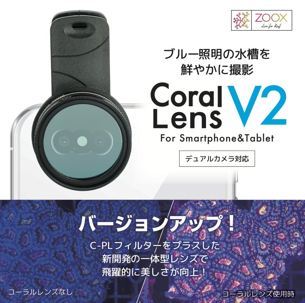 coralLensV2